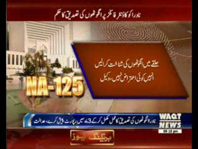 NA-125 SC orders vote verification in Saad Rafique's constituency
