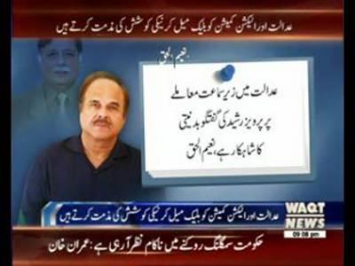 Naeem ul haq reply to pervez rasheed press conference