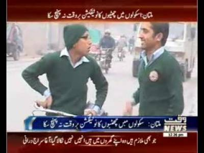 Notification of Holiday in School not received timely in Multan