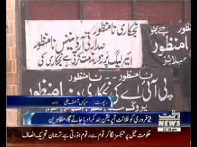 PIA union employees to hold countrywide protest from today