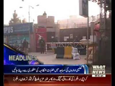 Waqtnews Headlines 09:00 AM 30 January 2016