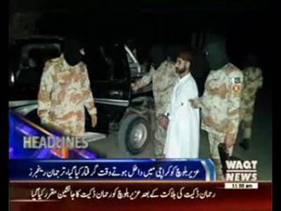 Waqtnews Headlines 11:00 AM 30 January 2016