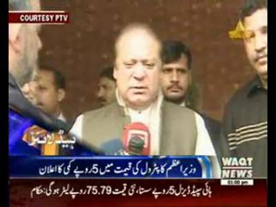 Waqtnews Headlines 01:00 PM 30 January 2016