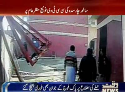 چار سدہ میں باچا خان یونیورسٹی پر حملے کی سی سی ٹی وی فوٹیج منظر عام پر آ گئی