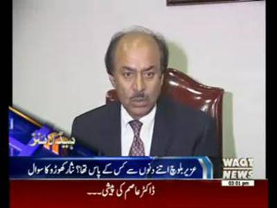 Waqtnews Headlines 03:00 PM 30 January 2016