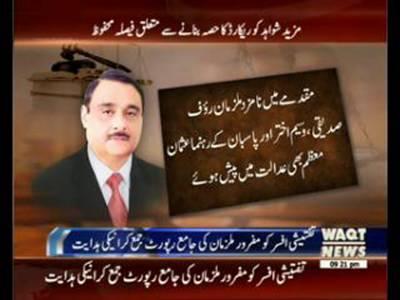 Dr Asim corruption case