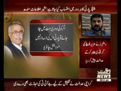 Mola Bux Chandio Talk on Uzair Baloch Issue