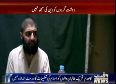کالعدم TTP کے نائب امیر لطیف اللہ محسود نے سنسنی خیز انکشافات کیےہیں
