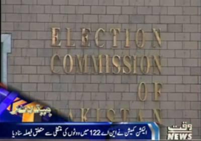 الیکشن کمیشن نے NA-122لاہور میں ووٹوں کی منتقلی پر فیصلہ سناتے ہوئے تحریک انصاف کے عبدالعلیم خان کو ووٹوں تک رسائی کی اجازت دےدی