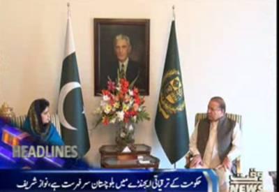 وزیراعظم نواز شریف سے سپیکر بلوچستان اسمبلی راحیلہ حمید درانی نے ملاقات کی