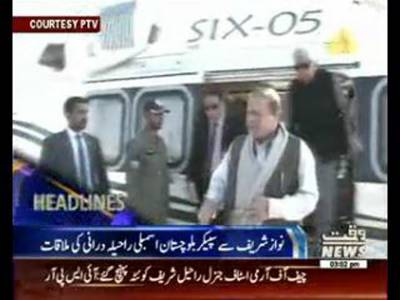 Waqtnews Headlines 03:00 PM 02 February 2016