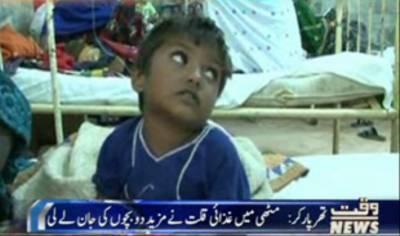 تھرپارکر میں غذائی قلت نے مزید2 بچوں کی جان لے لی