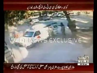 CCTV Footage of Quetta Suicidal Attack