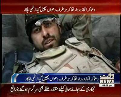 8 killed, 35 Injured in Quetta blast targeting FC