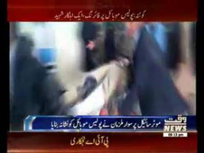Quetta: 2 killed due to firing at Saryab Road