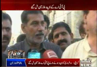 کراچی ائیرپورٹ سے 2 فرروی کو لاپتہ ہونے والےPIA کے4 ملازمین مل گئ