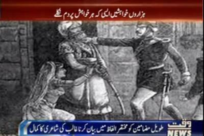 اسداللہ خان المعروف مرزا غالب کی ایک سو سنتالیس ویں برسی آج منائی جارہی ہے