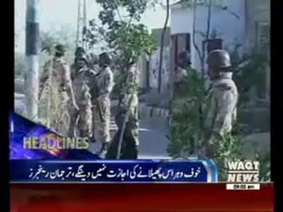 Waqtnews Headlines 09:00 AM 18 February 2016