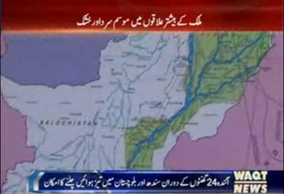 آئندہ24 گھنٹوں کے دوران سندھ اور بلوچستان میں تیز ہوائیں