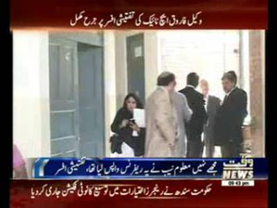 Hearing of Zardari Illegal assets reference Case
