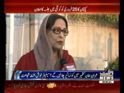 Imran Khan Free Entry into Azad Kashmir Politics