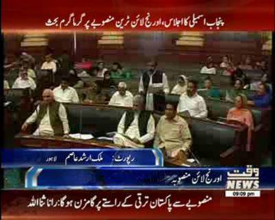 Opposition Punjab Assembly called Orange Train 'a Money Making Project'