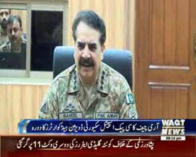 CPEC will be a game changer for Pakistan: COAS Raheel Sharif