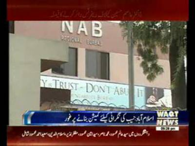 Govt discusses limiting NAB's powers, formation of Commission