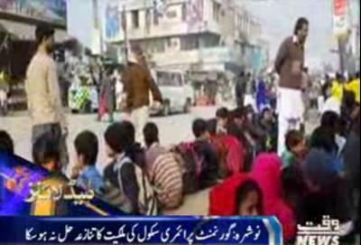 نوشہرہ میں سرکاری سکول پر ملکیت کا تنازع شدت اختیار کر گیا
