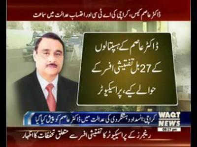 Corruption Case NAB Report Claims Dr Asim