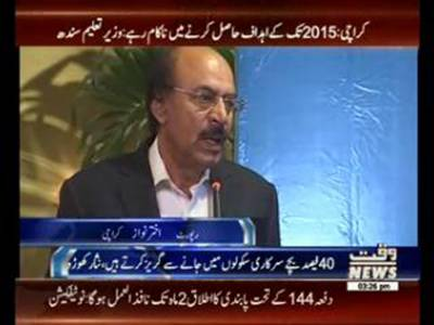 Nisar Khuhro Talk About Education in Sindh
