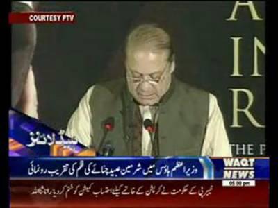 Waqtnews Headlines 05:00 PM 22 February 2016