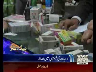 Waqtnews Headlines 11:00 AM 22 February 2016