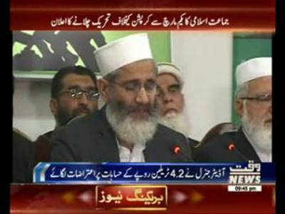 JI to launch countrywide movement against corruption from March 1