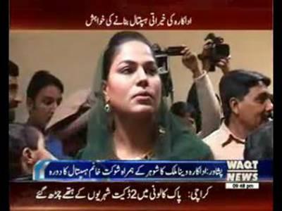 Veena Malik saddened by Peshawar Zalmi's defeat in PSL, Visited SKCH PSW