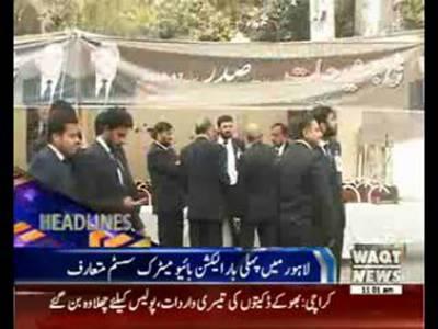 Waqtnews Headlines 11:00 AM 27 February 2016
