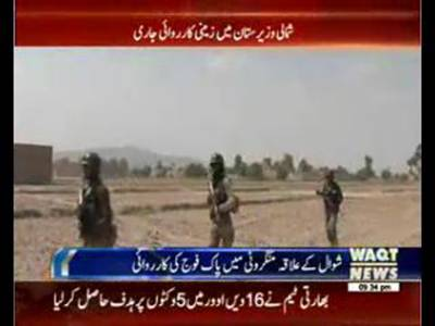 Pak Army Force Operation in Shawal