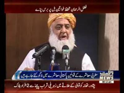 Molana Fazl ur Rahman Slams Women's protection bill and other Parliamentarians Views