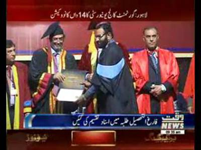 GC University Lahore 14th Convocation