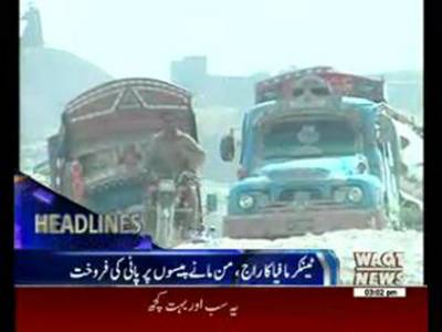 Waqtnews Headlines 03:00 PM 28 February 2016