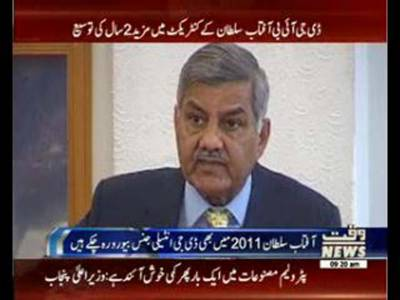 DG IB Aftab Sultan given two years extension