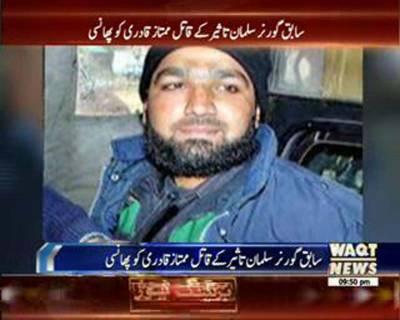 Mumtaz Qadri, the killer of Salman Taseer executed in Adiala Jail