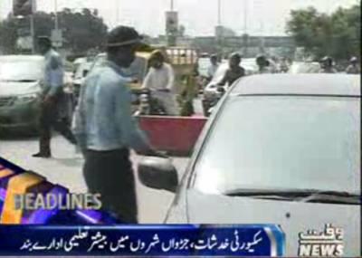 سکيورٹی خدشات کےباعث اسلام آباداورراولپنڈی کے تعليمی ادارےآج بھی بندہیں