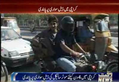 کراچی میں 4 دن کیلئےموٹرسائیکل کی ڈبل سواری پرپابندی عائدکردی گئی