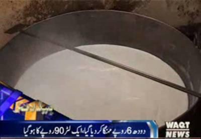 کراچی کے شہریوں پرایک مرتبہ پھرمہنگائی کابم پھوڑدیا گیااوریہ بم دودھ مہنگا ہونےکےباعث پھٹا