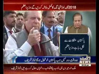 PM Nawaz Visit to Chakwal