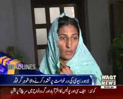 Waqtnews Headlines 01:00 PM 01 March 2016