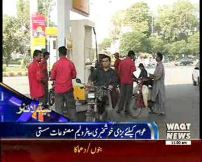 Waqtnews Headlines 11:00 AM 01 March 2016
