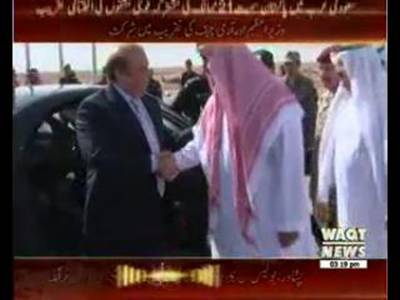 PM, Army Chief arrive in Saudi Arabia