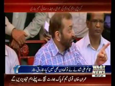 MQM continues 'Clean Karachi Campaign' on second day